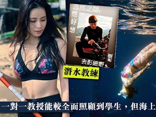 余曉彤教潛水5年 教練上水先後因應情況:有一定危險性 | 蘋果日報