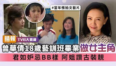 TVB大寶藏|曾華倩18歲藝訓班畢業做女主角 君如妒忌BB樣 阿姐讚古裝靚 - 晴報 - 娛樂 - 中港台