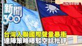 新聞360》台灣入聯國際聲量暴衝 達陣策略曝駁空話批評 - 自由電子報影音頻道