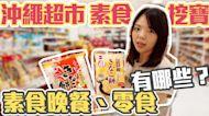 【沖繩分享】來逛Parco City超市素食,買零食、晚餐!