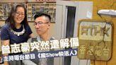 曾志豪貴花田突被港台解僱 無機會正式與聽眾說再見 | 蘋果日報
