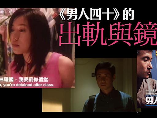 林耀國,我要罰你留堂:《男人四十》的出軌與鏡象 | 德尼思化 | 立場新聞