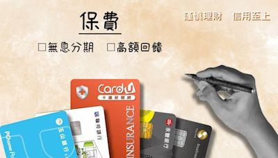 【懶人包】2021刷保費10張好用信用卡(分期+回饋)