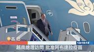 越南總理訪古巴 批准使用阿布達拉疫苗