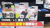 MicroSD 記憶卡選購貼士!100MB/s+ 讀速! - ezone.hk - 科技焦點 - 電腦