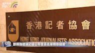鄧炳強建議記協公布會員名單 記協指不能披露個人資料