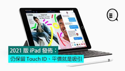 2021 版 iPad 發佈:仍保留 Touch ID、平價就是吸引