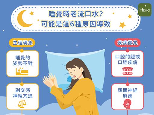 睡覺時老流口水?可能是這 6 種原因導致