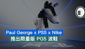 Paul George x PS5 x Nike,推出限量版 P...
