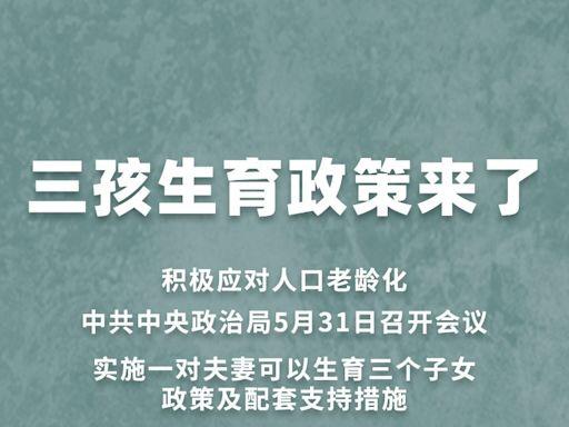 中國開放生三孩 學者:只是富人的選項