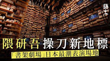 日本角川武藏野博物館園區 8米高巨型書牆包含漫畫與輕小說