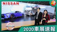 【Go車誌 2020車展報導】NISSAN IMs concept、GT-R 50週年紀念款 雙旋來襲!