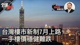 全球樓行.專欄︱台灣樓市新制7月上路 一手樓價穩健難跌(張紹權) | 蘋果日報