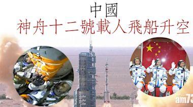 中國神舟十二號載人飛船升空 - 新聞 - am730