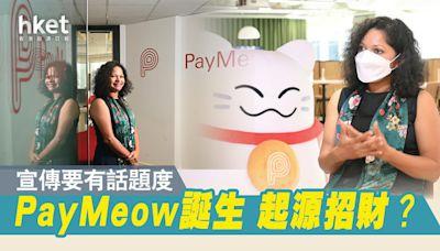 【疫市營商】PayMe今年首7個月P2M交易數目增一倍 3招成致勝關鍵(有片) - 香港經濟日報 - 即時新聞頻道 - 商業