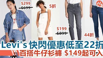 【SHOPPICKS快閃優惠】Levi's開倉低至22折!百搭牛仔衫褲/T恤 HK$149起可入手 | HolidaySmart 假期日常