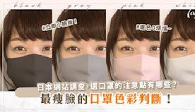 什麼口罩最瘦臉?日本個人顏色判斷,幫你找到最適合自己的顏色!