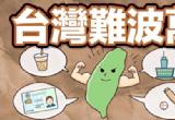 Taiwan Number One! 教你用英文介紹台灣!【兩分鐘英語教室】ft. 旅行YJ