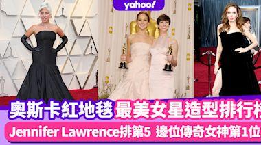 奧斯卡2021|奧斯卡紅地毯最美女星造型排行榜!Jennifer Lawrence紅色戰衣、Lady Gaga全黑晚裝