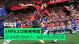 《FIFA 22》率先預覽 全場捕捉球員動作 + 機器學習演算動畫