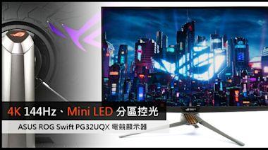 4K 144Hz、Mini LED 分區控光 ASUS ROG Swift PG32UQX 電競顯示器開箱