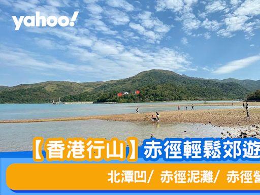 【香港行山】赤徑輕鬆郊遊行程推介 北潭凹/ 赤徑泥灘/ 赤徑營地