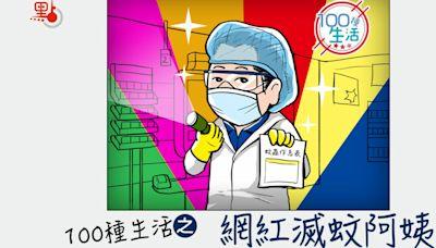 100種生活|專治蚊蟲13年 上海這位阿姨自製「蚊蟲作息表」走紅