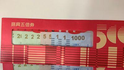 首批紙本五倍券領取今截止!逾12萬人還沒領券