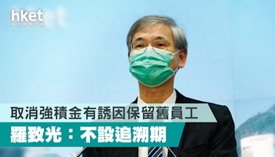 【MPF】取消強積金有誘因保留舊員工 羅致光:不設追溯期 - 香港經濟日報 - 理財 - 財富管理 - 強積金