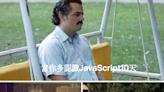 追求JS小姊姊系列 Day30 -- 所以姊姊追到哪了? - iT 邦幫忙::一起幫忙解決難題,拯救 IT 人的一天