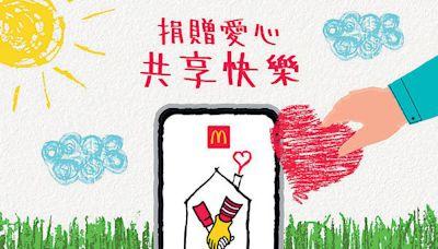 麥當勞App推捐款券 周五前捐款有機會贏MIRROR Party門票 - 晴報 - 港聞 - 新聞