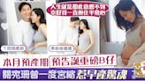 【東張西望】關宛珊預告誕重磅B仔 Patrick Sir太太一度宮縮曾陷早產危機 - 香港經濟日報 - TOPick - 娛樂