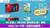 【著數】NS 主機 x《集合啦! 動物森友會》套裝:HK$2,766 一田登記抽籤買 !