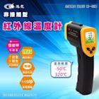 Dr.AV 鴻龍牌紅外線溫度計(RD-5401)