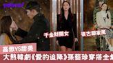 韓劇《愛的迫降》孫藝珍爆紅穿搭!19款單品襯出千金與復古造型