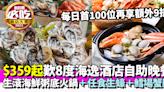 8度海逸酒店自助餐優惠! $359起任食即開生蠔、海鮮粥底火鍋、即煎鵝肝 | 飲食 | 新假期