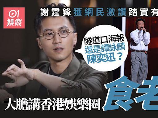 謝霆鋒斥香港娛樂圈靠食老本 言論被網民激讚「不是徒有其表」