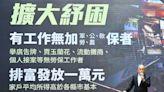【蔣里專欄】蘇貞昌的六大政譏