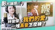 林俊傑《我們的愛》一堆高音要怎麼練?◆嘎老師 Miss Ga 歌唱教學 學唱歌◆