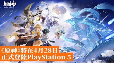 《原神》將在4月28日正式登陸PlayStation 5 - 香港手機遊戲網 GameApps.hk