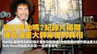 還記得他嗎?紀錄片揭開 傳奇油畫大師背後的真相