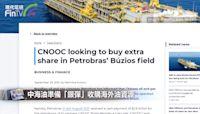 中海油準備「銀彈」收購海外油資源