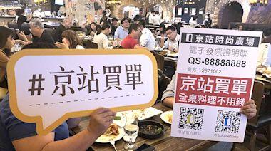 統一時代夏時尚送10% 上班族吃好料京站買單