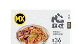 【美心MX】心超值午餐本週款式(18/10-24/10)