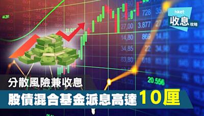【收息基金】分散風險兼收息 股債混合基金派息達10厘 年初至今升7% - 香港經濟日報 - 理財 - 財富管理 - 基金 - 基金新聞