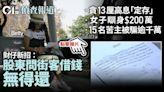 財仔股東向街客借錢無法還款 高息定存招徠 涉款逾千萬