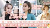 【萬千星輝2020】賴慰玲演技超班獲網民激讚!盤點10位近年有觀眾緣TVB女明星! | GirlStyle 女生日常