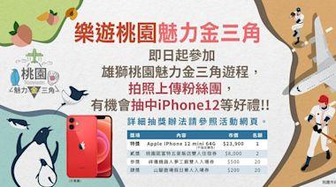 雄獅挺桃園 住宿送遊程只要499元起 加碼抽Apple iPhone 12 | 蕃新聞