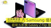 亞洲萬里通 x Samsung 優惠 超筍五折換 Galaxy Z Flip 摺機