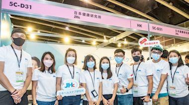 [JHc日本健康研究所] 日本製造健康產品.運動博覽新焦點 | Fitz運動資訊 | Fitz 運動平台